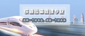 铁道运输管理专业